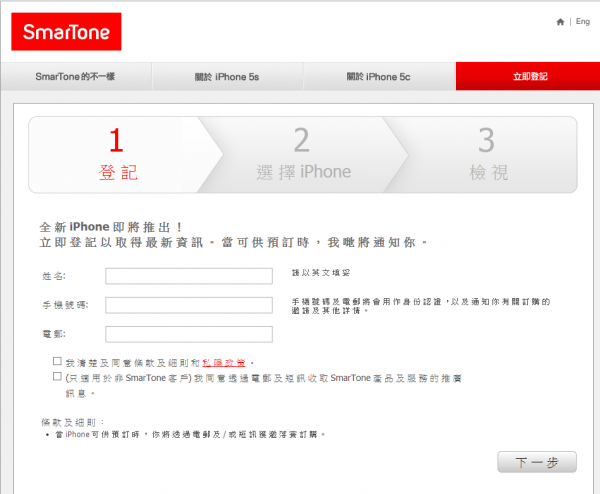 smartone-iphone-5s-and-5c-pre-order-page-1
