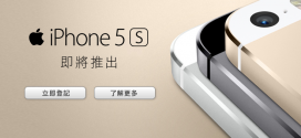 smartone-iphone-5s-and-5c-pre-order-page