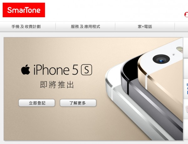 smartone-iphone-5s-order-start-from-12am-1