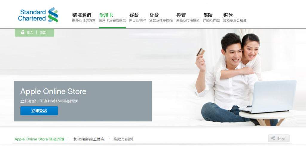 standard-charactered-hk-apple-online-store-rebate
