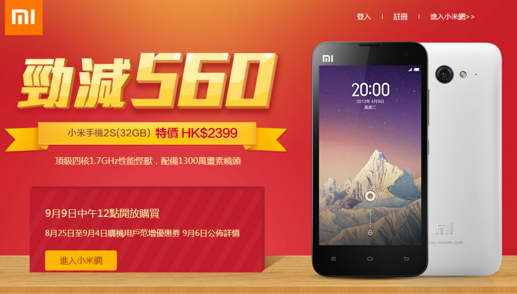 xiaomi-2s-32gb-priced-at-hk-2399