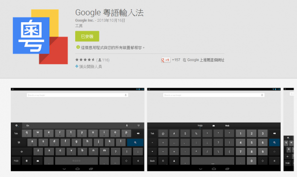 android-apps-cantonese-input-method-1