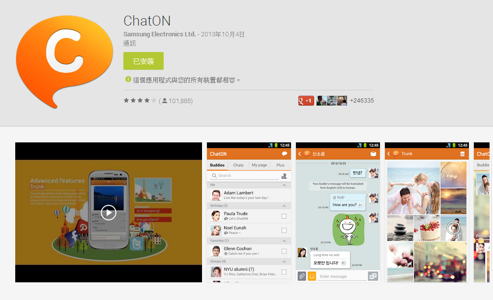android-apps-samsung-chaton-v3