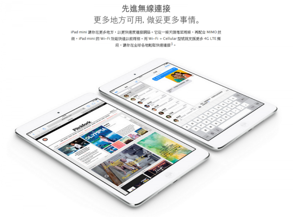 apple-ipad-mini-2-with-retina-4