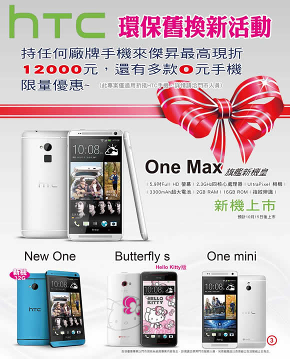 htc-one-max-leaked-by-jyes-tw