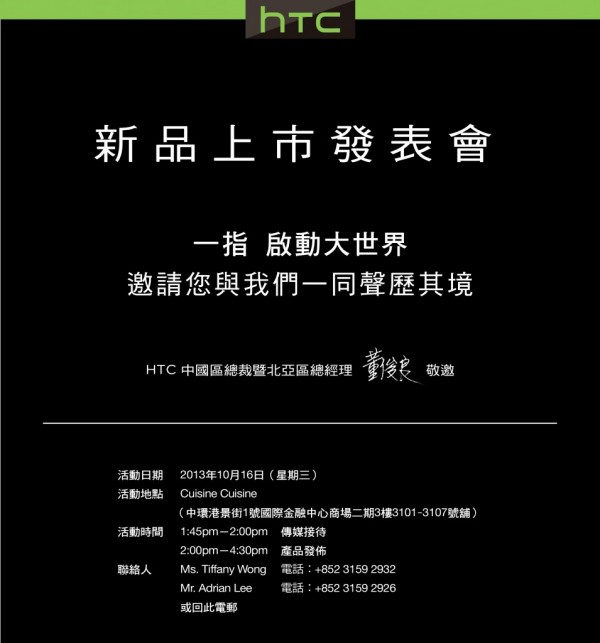 htc-one-max-press-release