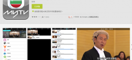 ios-android-apps-tvb-mytv-with-hd-option-now-top