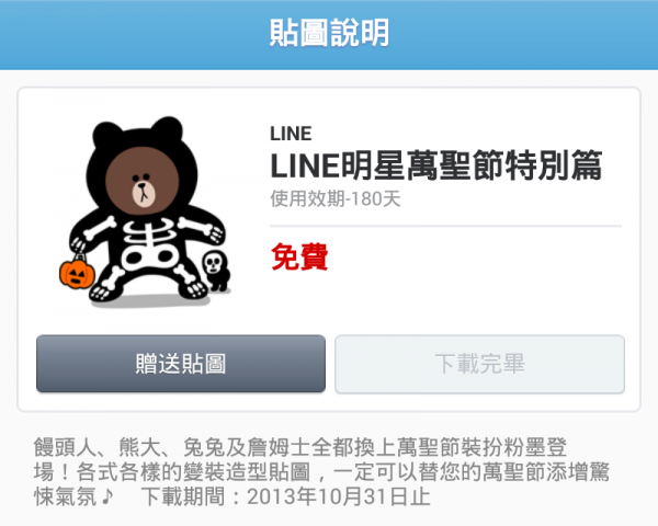 line-stickers-free-13-line-stars-halloween-special-1