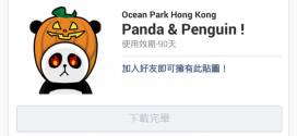 line-stickers-free-14-ocean-park-hong-kong-panda-and-penguin-1