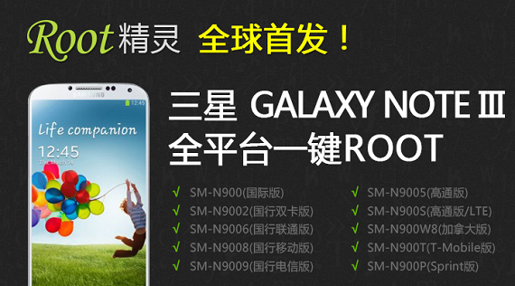 root-tools-support-one-click-root-galaxy-note-3