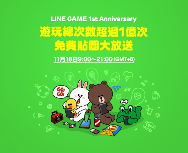line-game-1st-anniversary-free-sticker