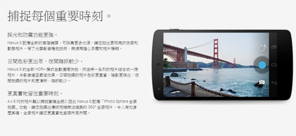 nexus-5-hk-price-leaked-on-play-store-2