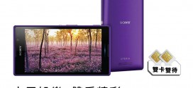 sony-xperia-c-purple-hk