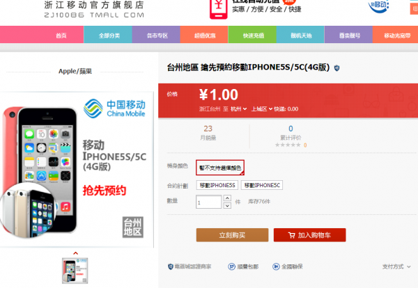 china-mobile-4g-iphone-5s-and-5c-preorder-1