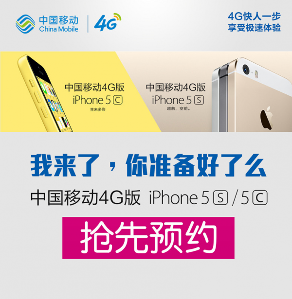 china-mobile-4g-iphone-5s-and-5c-preorder
