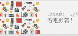 google-play-hk-add-movie