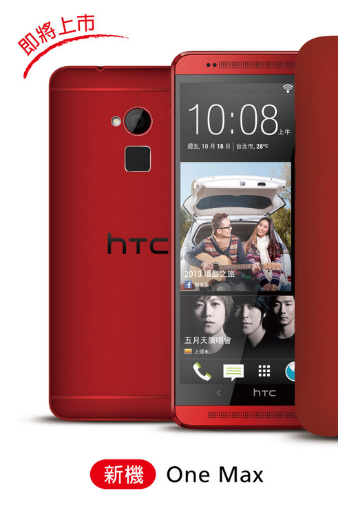 htc-one-max-red-1