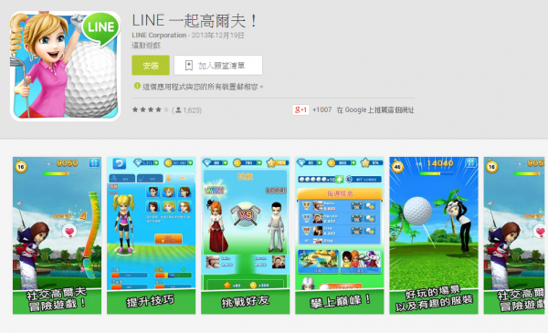 iphone-android-games-line-lets-golf-1