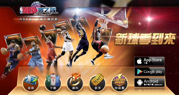 iphone-android-games-nba-mobage-card-game