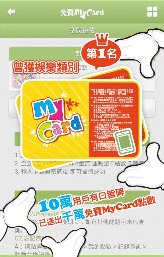 android-apps-free-mycard-2