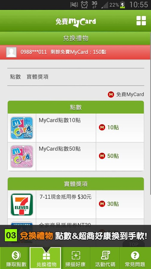 android-apps-free-mycard-6