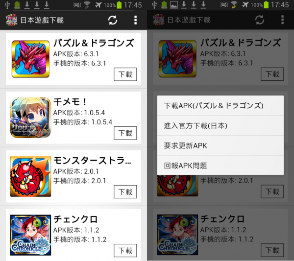 android-apps-japan-game-downloader-1