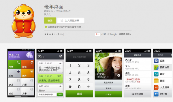 android-apps-jeejen-family-launcher-alike-hongmi