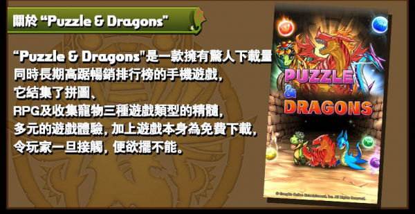 android-games-puzzle-and-dragons-hktw-chinese-version-1