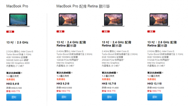 apple-red-friday-2014-jan-10-product-list-10