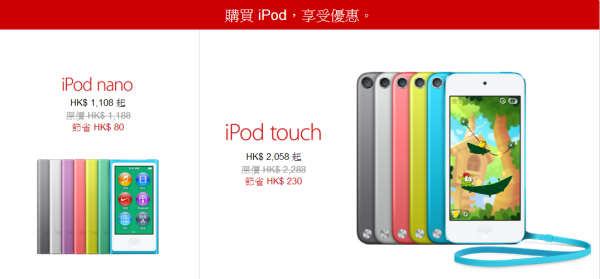 apple-red-friday-2014-jan-10-product-list-12