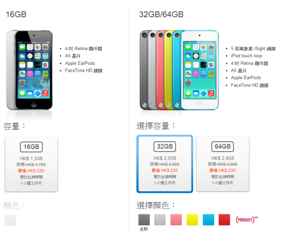apple-red-friday-2014-jan-10-product-list-13