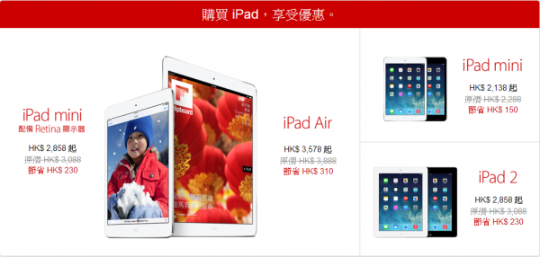 apple-red-friday-2014-jan-10-product-list-2