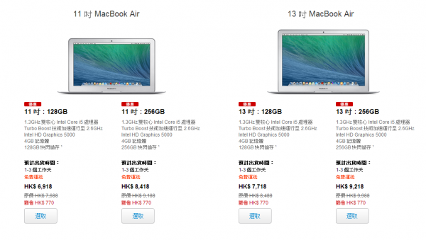 apple-red-friday-2014-jan-10-product-list-6
