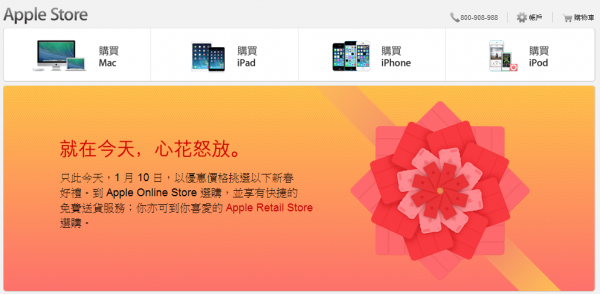 apple-red-friday-2014-jan-10-product-list