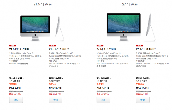 apple-red-friday-2014-jan-10-product-list-7