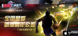 iphone-android-games-nba-mobage-2-8