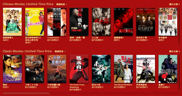 itunes-store-chinese-new-year-discount-1