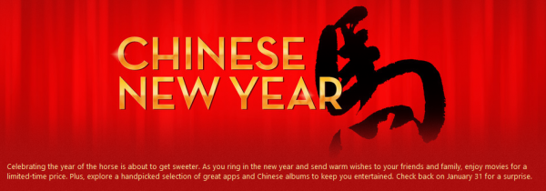 itunes-store-chinese-new-year-discount