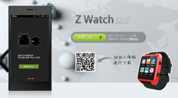 smartq-z-watch-assistant