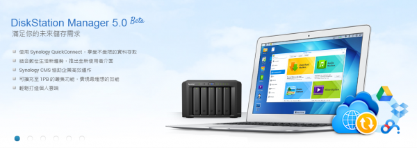 synology-diskstation-manager-5-0-beta