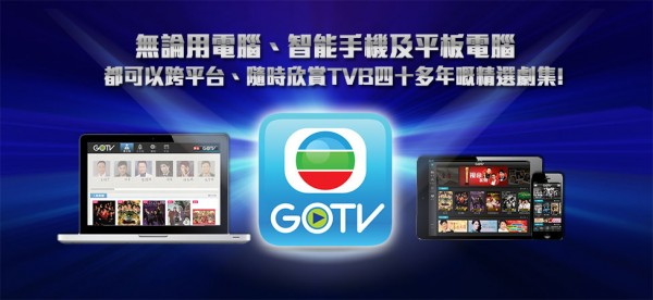 tvb-launced-gotv-ott-services-1