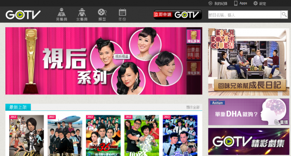 tvb-launced-gotv-ott-services-2