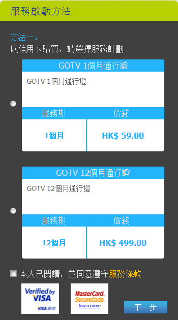tvb-launced-gotv-ott-services-4