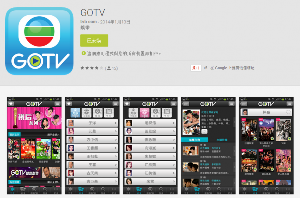 tvb-launced-gotv-ott-services-6