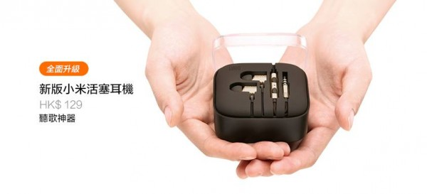 xiaomi-huosai-gold-earphone-hk-129
