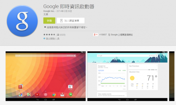 android-app-google-experience-android-launcher