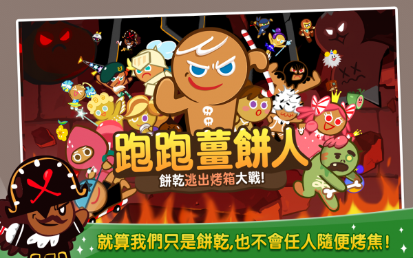 ios-android-game-line-cookie-run-1