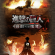 iphone android games attack on titan 1 55x55 - 新遊戲《進撃の巨人 -自由への咆哮- 》登陸 Android 及 iPhone 囉!