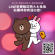 line-stickers-free-16-bown-n-cony-lovey-dovey-date-1