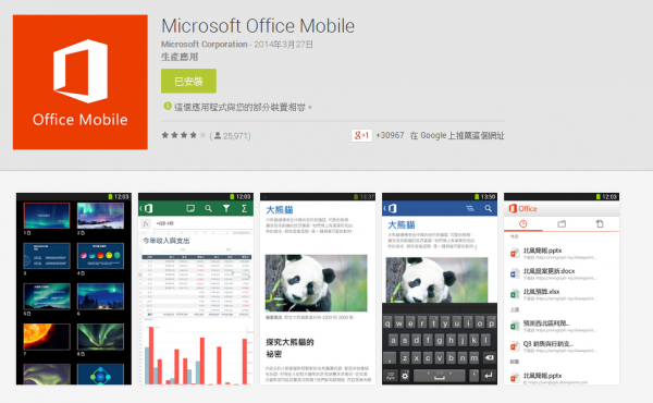 android-apps-microsoft-office-mobile